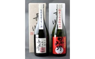 95 「長良川」山田錦純米大吟醸と特産人参で造る人参焼酎かかみ野