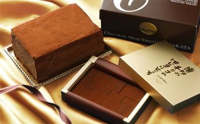 G5-03 博多のチョコのはじまりどころ!チョコレートショップ「博多の石畳」セット