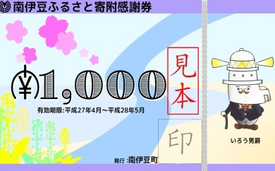 [Za-18]南伊豆町ふるさと寄附感謝券180枚