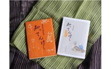 [Ae-01]南伊豆の聞き書き本