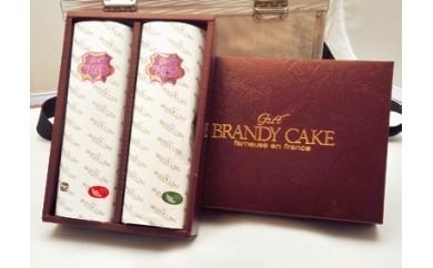 B11 ブランデーケーキ(2本セット)
