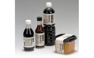 【A】フジジン 国産素材セット