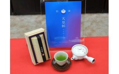 茶蔵園 天皇杯