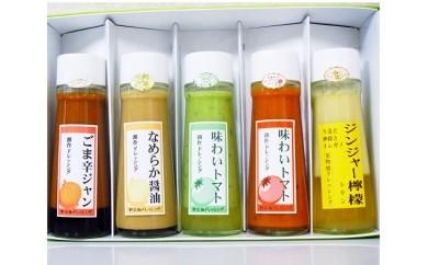 No.002 野菜畑ドレッシングギフトセット