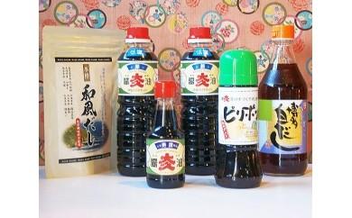 No.003 醤油 調味料セット(1)