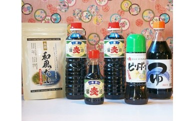 No.004 醤油 調味料セット(2)