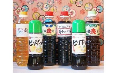 No.006 醤油 調味料セット(4)