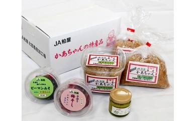 No.020 JA粕屋 かあちゃんの特産品