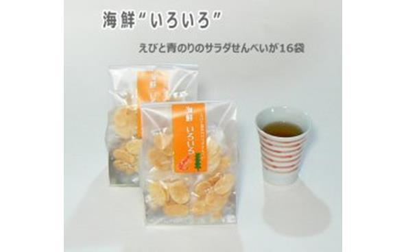 P009 海鮮いろいろ【3500pt】