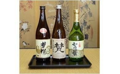 【3P】鯖江の酒蔵より厳選『鯖江のなじみの地酒セット』 F00301