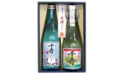 19 磐田の地酒「千寿」2本セット