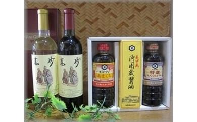 A0201 「しょうゆの詰め合わせ」と「高砂オリジナル限定ワイン」のセット