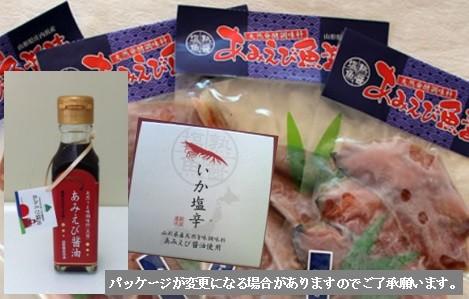 NB11 あみえび醤油&漬け魚セット