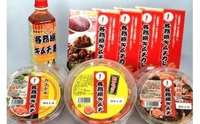 24 各務原キムチセット