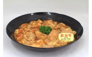 4 岐阜県産和牛味付ホルモン 750g