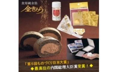292 食べる純金箔と携帯用フィルム石鹸セット
