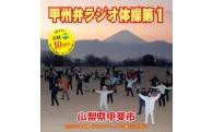 甲州弁ラジオ体操第1CD