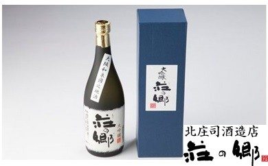 """A015 泉州地酒""""荘の郷""""大吟醸 720ml"""