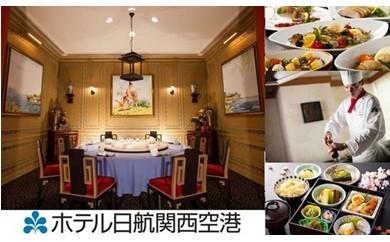 B007 ホテル日航関西空港レストランお食事券