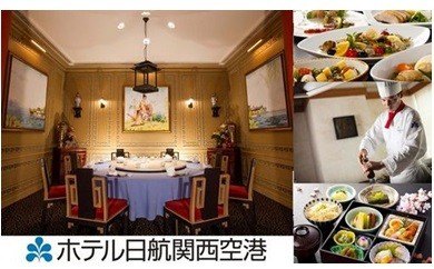 C004 ホテル日航関西空港レストランお食事券