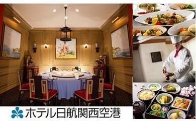 D003 ホテル日航関西空港レストランお食事券