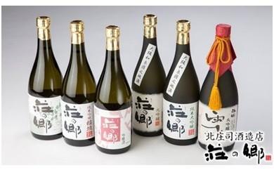 "D005 泉州地酒""荘の郷""詰め合わせセット 720ml 6本"