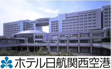 E001 ホテル日航関西空港 1泊1名様プレミアムエコノミークラスシングル(朝食付)ご招待券