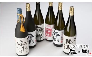 "E005 泉州地酒""荘の郷""詰め合わせセット 1.8L 6本"