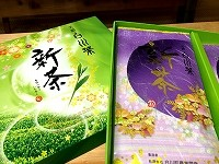 №30 美濃白川茶新茶セット(期間限定)