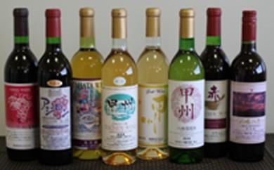 0301 ワイン720ml 赤白各1本おまかせセット