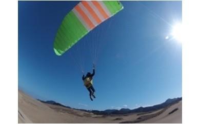 209 鳥取砂丘パラグライダー半日体験