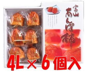 7 富山あんぽ柿4L(冬期限定商品)※受付終了※