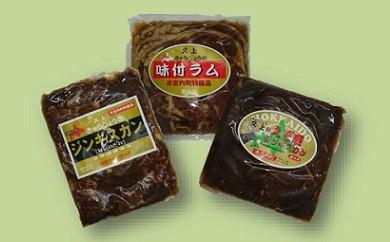 久上の焼肉セット(北海道ジンギスカン)