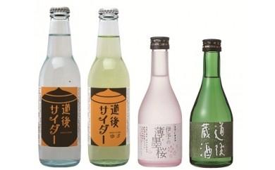 【B9】道後サイダー・清酒セット