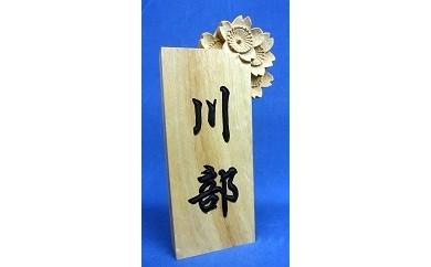 26 井波彫刻 表札「さくら」