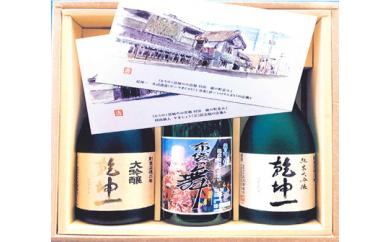 D-1 純米酒・大吟醸・純米大吟醸のみくらべセット