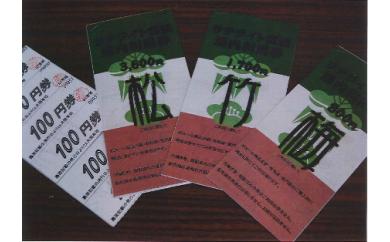 A-7 サテライト宮城ご利用券