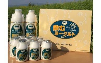 【15A038】 みるく工房タンポポ飲むヨーグルトギフトセット