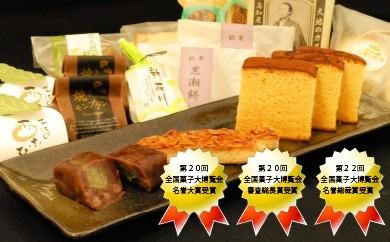 M001須崎の老舗菓子店「梅原晴雲堂」詰め合わせセット
