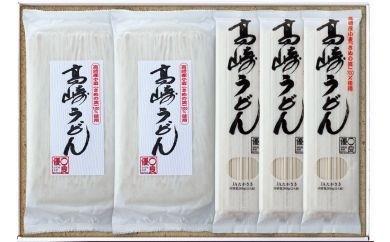 【15A023】 高崎うどんギフトセット