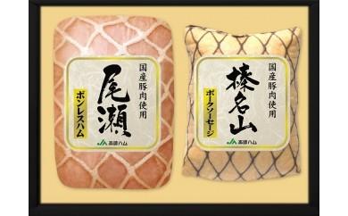 【15A029】 JA高崎ハム 尾瀬・榛名セット