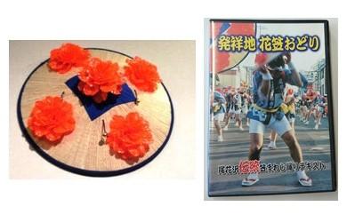 155.手作り花笠1個・伝統花笠踊り練習用DVD1個