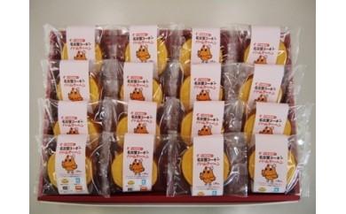 【クレジット限定】14.名古屋コーチン卵のバームクーヘン