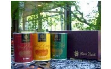 I-11 奈良ホテル詰め合わせセット(ハッシュドビーフ2缶、コーンポタージュ1缶)