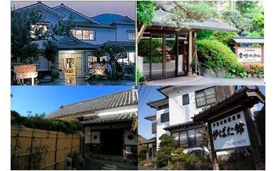 ちょっとりっぷ C-4-4 松崎町温泉旅館組合宿泊券A