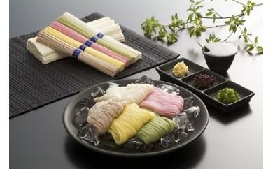 【B21】手延五色素麺「麺匠」A