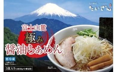 富士山麓 極み醤油らぁめん
