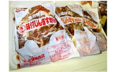 佐藤精肉店 ロース・マトン(計1.5kg)
