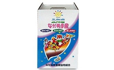 A-4 【平成29年産新米】「長沼産のお米 ななつぼし5kg」