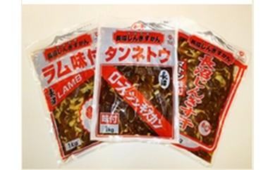 長沼成吉思汗 ロース・マトン・ラム(各500g)